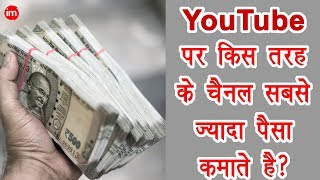 Which Category Earn More on YouTube | By Ishan [Hindi] - Download this Video in MP3, M4A, WEBM, MP4, 3GP