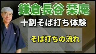 鎌倉長谷 栞庵