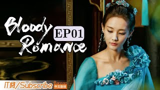 【ENG SUB】《媚者无疆》双语精简版 第一集 Bloody Romance EP1(李一桐 / 屈楚萧 / 汪铎 / 郭雪芙)| Caravan中文剧场