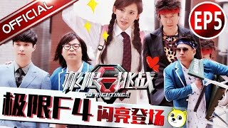 《极限挑战II》Go Fighting S2 EP5 20160515 - Reproduce Meteor Garden【SMG Official Full HD】