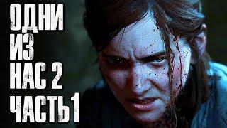 The Last of Us 2 [Одни из нас 2] ➤ Прохождение [4K] — Часть 1: ПРОДОЛЖЕНИЕ ИСТОРИИ ЭЛЛИ и ДЖОЭЛА