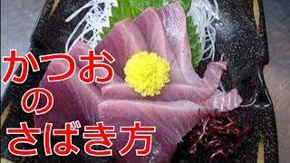 かつおのさばき方2/2(Skipjack tuna)