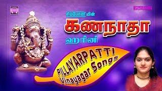Gananatha   Harini   Tamil Vinayagar Songs   Pillayarpatti