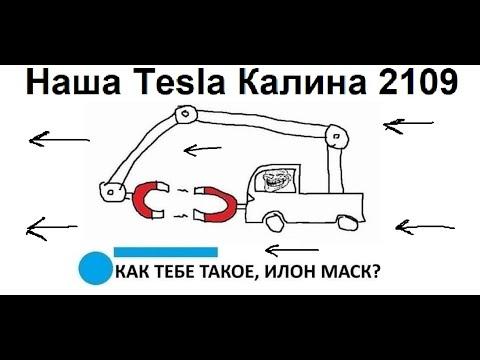 Лютые приколы. НАШИ против Илона Маска!! Тесла Калина!!! видео