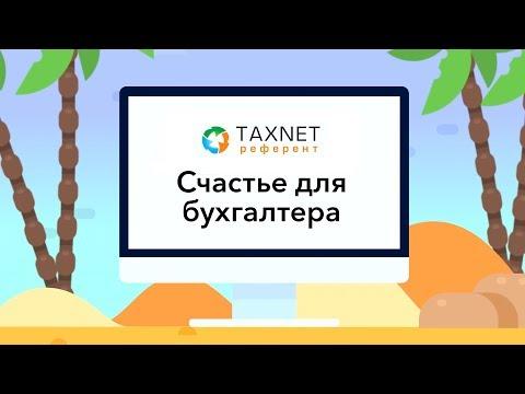 Видеообзор Такснет-Референт