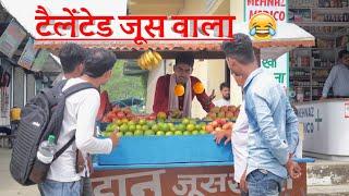 टैलेंटेड जूस वाला । talented juice seller funny Vinay Kumar shayari comedy    fun friend india   