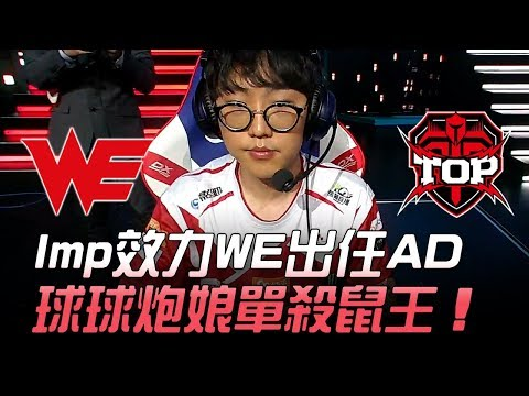 WE vs TOP Imp效力WE出任AD 球球炮娘單殺鼠王!Game2
