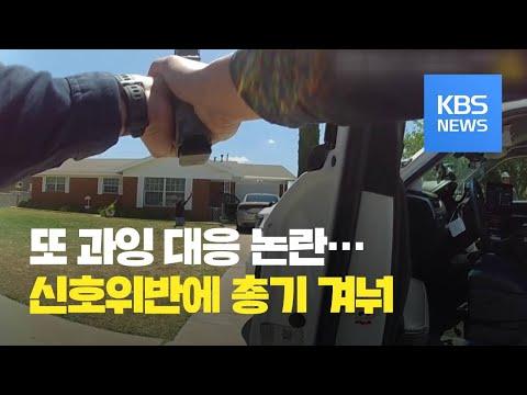 美 '신호위반' 흑인에 총겨눈 경찰…또 과잉대응 논란 / KBS뉴스(News)