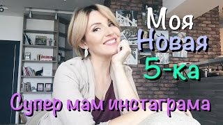 Топ 5 мам инстаграма / Юлия Грицук / Мечтать не вредно / блог