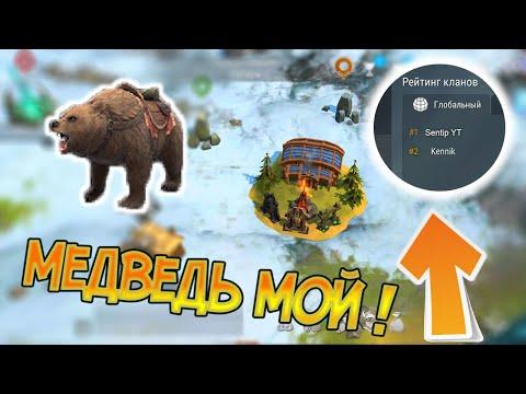 Возьми топ 1 и получи медведя в подарок ! Frostborn: Action RPG