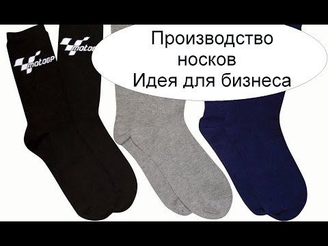 Производство носков. Идея для бизнеса - всегда нужный товар