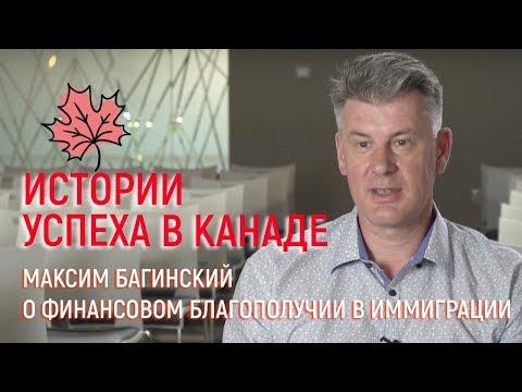 Максим Багинский: финансовое благополучие и иммиграция