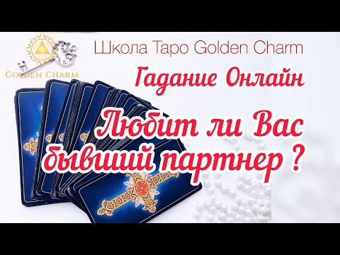 ЛЮБИТ ЛИ ВАС БЫВШИЙ ПАРТНЁР? КАКИЕ ЧУВСТВА ИСПЫТЫВАЕТ? ОНЛАЙН ГАДАНИЕ/ Школа Таро Golden Charm