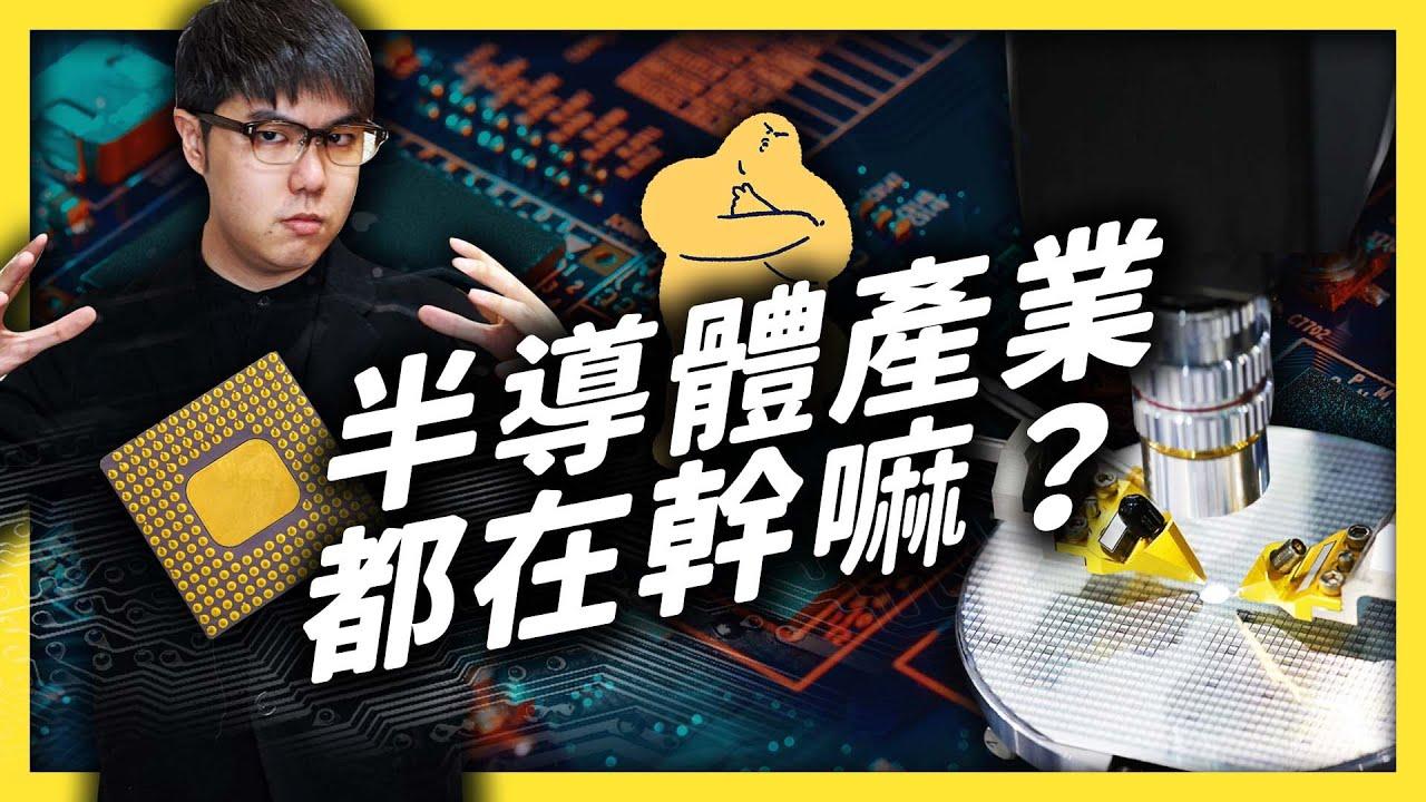 產值將破3兆、排名世界第2,台灣No.1的半導體產業!|志祺七七