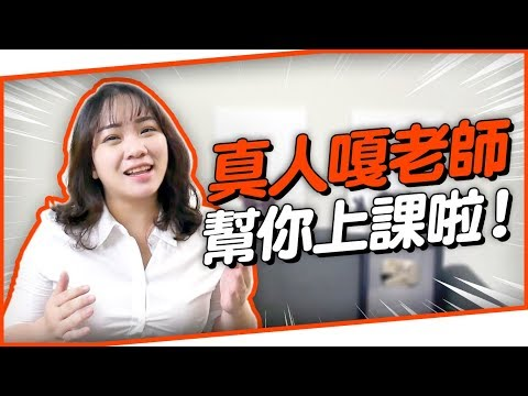 #151.5 真人嘎老師幫你上課啦!◆嘎老師 Miss Ga 歌唱教學 學唱歌◆