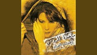 اغاني حصرية Sawf Nabka تحميل MP3