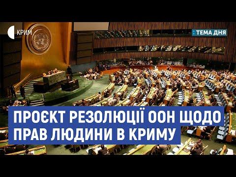 Проєкт резолюції ООН щодо прав людини в Криму | Бабін, Гопко | Тема дня