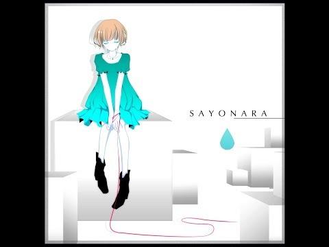 【初音ミク】SAYONARA【オリジナルMV】