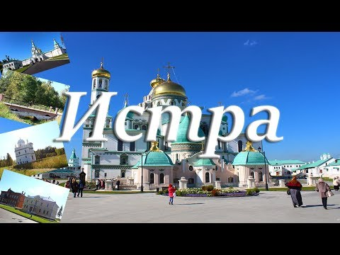 Истра. (Московская область). 2017г.