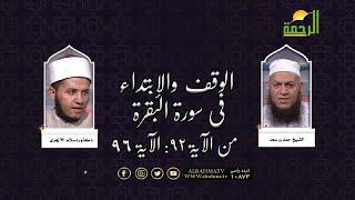الوقف والإبتداء فى سورة البقرة من الآية 92 الى الآية 96 مع الشيخ حمدى سعد ودكتور إسلام الأزهرى