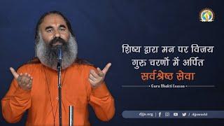 Sarvashreshtha Sewa | Guru Bhakti Lesson 7 [Hindi] | Swami Gurukripanand Ji