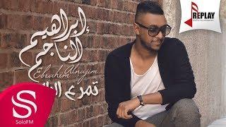 تحميل اغاني مجانا تمر ع البال - ابراهيم الناجم ( حصرياً ) 2016