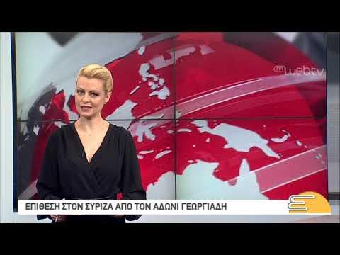 Τίτλοι Ειδήσεων ΕΡΤ3 10.00 | 22/01/2019 | ΕΡΤ
