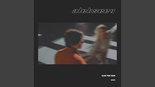 Kak Ty Tam (Boostereo Remix)