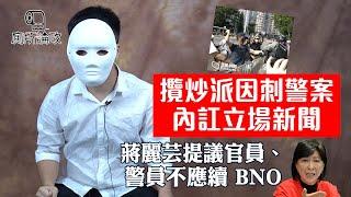 攬炒派因刺警案內訌立場新聞丨蔣麗芸提議官員、警員不應續 BNO