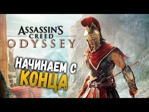 НАЧИНАЕМ С КОНЦА 🔴 Assassin's Creed® Odyssey