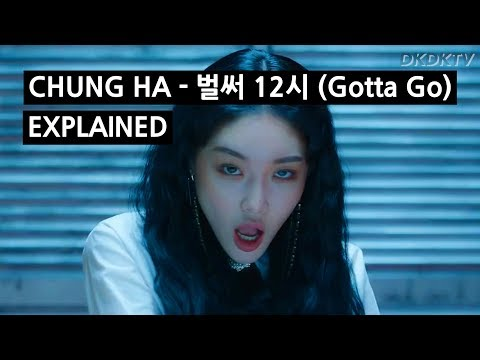 청하 (CHUNG HA) - 벌써 12시 (Gotta Go) Explained by a Korean