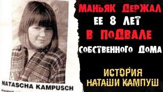 Страшная история про исчезновение 10 летней девочки потрясло весь мир.  Спустя 8 лет девочке удалось убежать от маньяка. Свои страшные истории  про жизнь у маньяка она рассказала всему миру. Эти истории на ночь  рассказывают детям,