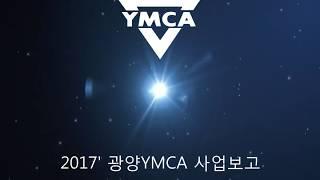 2017년 광양YMCA 사업보고