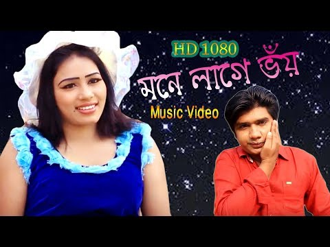 Mone Lage Voy । মনে লাগে ভঁয় । New Bangla Song 2019 । Official Music Video