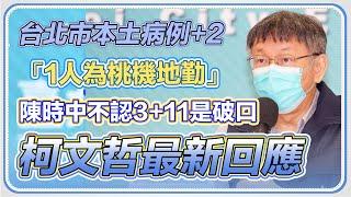 台北市本土病例+2 柯文哲最新防疫說明