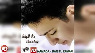 تحميل اغاني انا عينى منك _ حماده هلال MP3