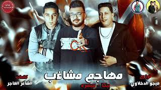 تحميل و مشاهدة مهرجان مهاجم مشاغب جديد حمو بيكا البوم العيد الكبير المنفرد في الساحه 2 MP3