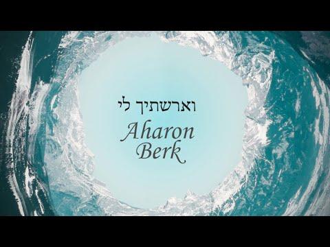 'וארשתיך לי': אהרן בירק עם סינגל חדש