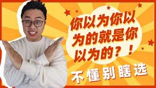 【原创视频】雅思听力P3实用技巧