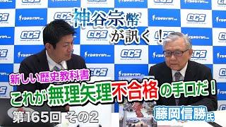 第165回② 藤岡信勝氏:これが無理矢理不合格の手口だ!