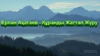 Ерлан Ақатаев - Құранды Жаттап Жүру