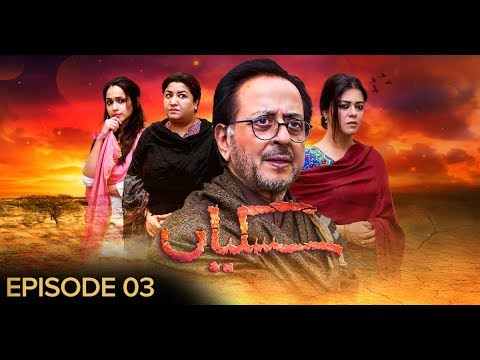 Siskiyan Episode 03 | Pakistani Drama | 20 December 2018 | BOL Entertainment