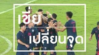 ประเมินสถานการณ์นัดต่อไปของไทยในฟุตบอลโลกรอบคัดเลือก | เขี่ยเปลี่ยนจุด EP.92