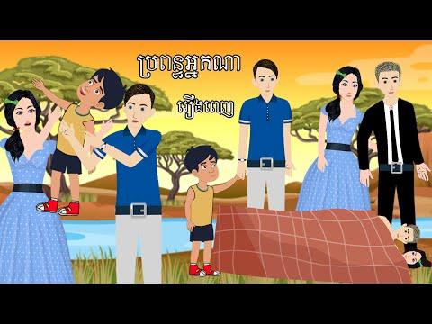 រឿង ប្រពន្ធអ្នកណា រឿងពេញ - Story In Khmer By Tokata Khmer