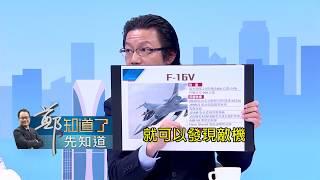 中國殲10C開始服役 我F-16空中優勢漸漸消失 若沒從F-16 AB提升成V型 只有挨打的份?│鄭弘儀 主持│【鄭知道了。先知道】20180417│三立iNEWS