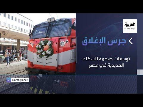 العرب اليوم - وزير النقل المصري يكشف عن توسعات ضخمة للسكك الحديدية