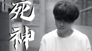 【嗩吶】死神 / 米津玄师 (Kenshi Yonezu - Shinigami)  Covered by 阿聖