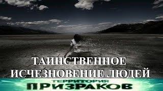 Таинственное исчезновение людей. Территория Призраков. Серия 82