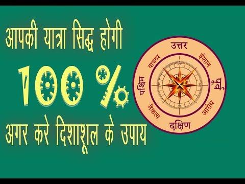 दिशा शूल के उपाय / Disha shool - maharajkapil