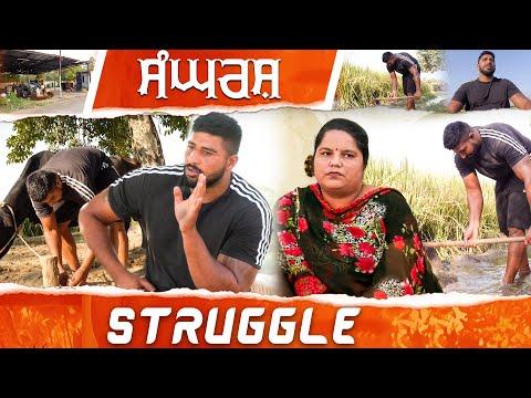Struggle | ਸੰਘਰਸ਼ | Raju Shahpur | Kabaddi365
